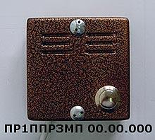 пристрій переговорний резервного/пожежного зв'язку машинного приміщення