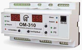 Трёхфазный ограничитель мощности ОМ-310 (SCADA)