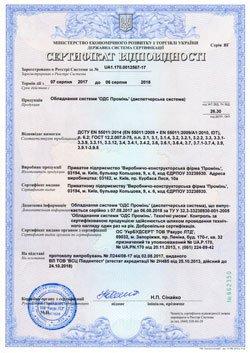 диспетчеризация лифтов сертификат