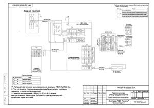 Схема підключення до станції керування OTIS